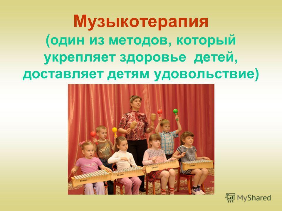 Музыкотерапия (один из методов, который укрепляет здоровье детей, доставляет детям удовольствие)