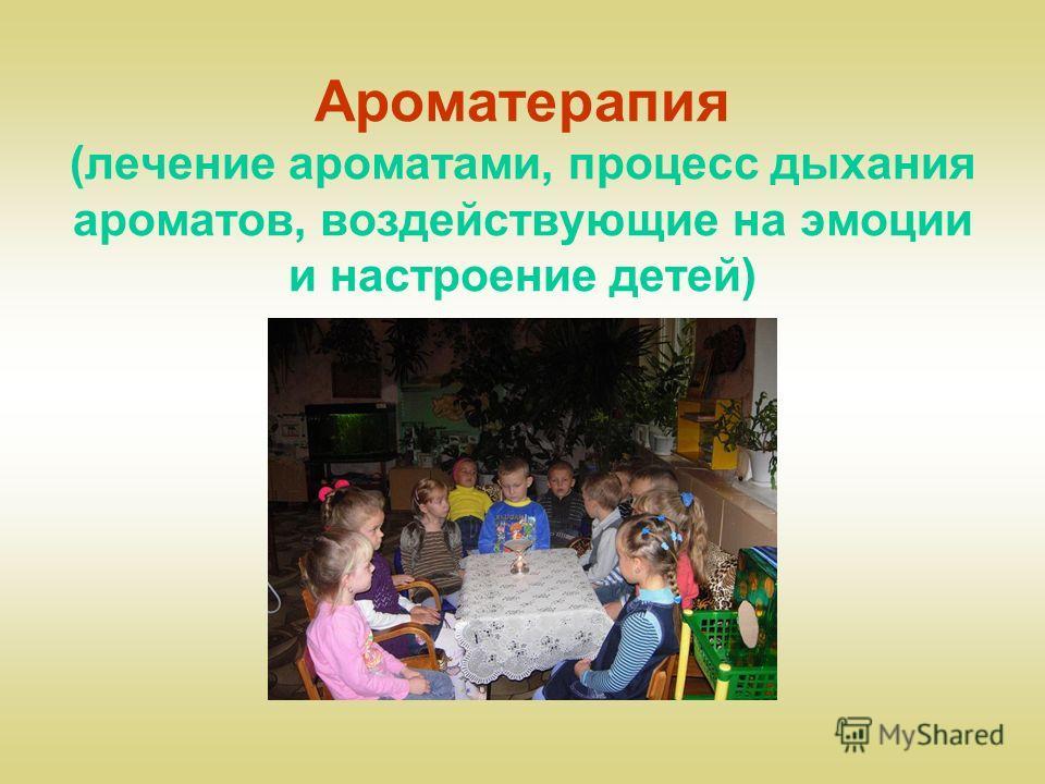 Ароматерапия (лечение ароматами, процесс дыхания ароматов, воздействующие на эмоции и настроение детей)