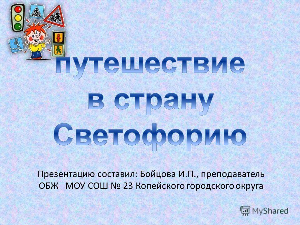Презентацию составил: Бойцова И.П., преподаватель ОБЖ МОУ СОШ 23 Копейского городского округа