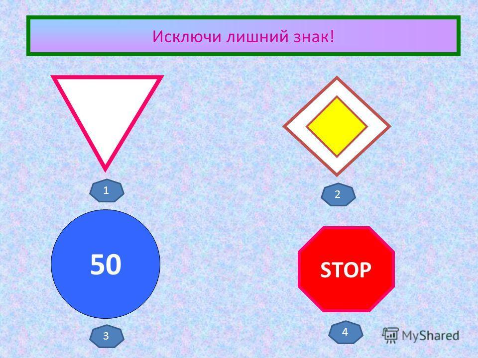 STOP 50 1 2 3 4