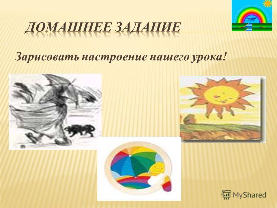 Зарисовать настроение нашего урока!