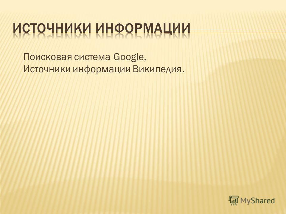 Поисковая система Google, Источники информации Википедия.