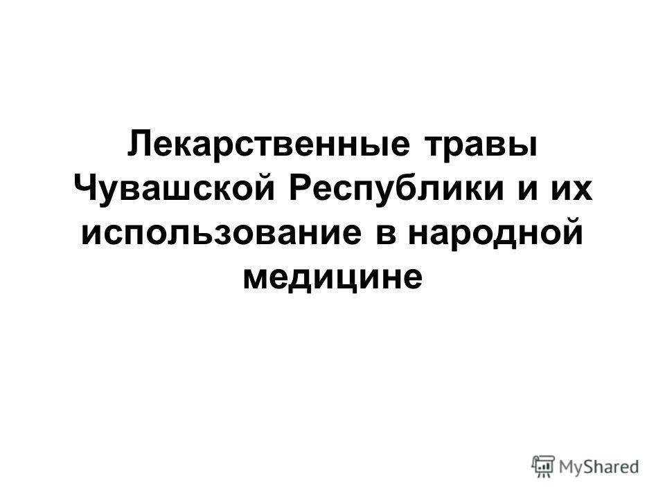 Лекарственные травы Чувашской Республики и их использование в народной медицине