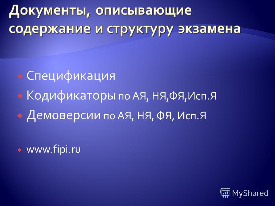 Спецификация Кодификаторы по АЯ, НЯ,ФЯ,Исп.Я Демоверсии по АЯ, НЯ, ФЯ, Исп.Я www.fipi.ru