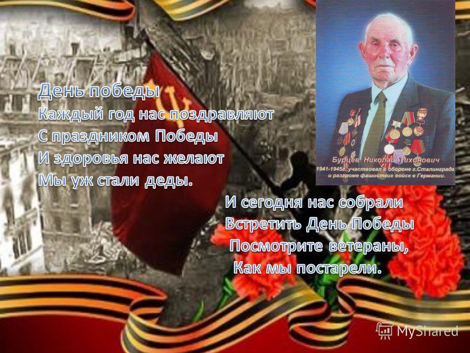 П�езен�а�ия на �ем� quotЯ помн� на войн� На� п�овожали Как