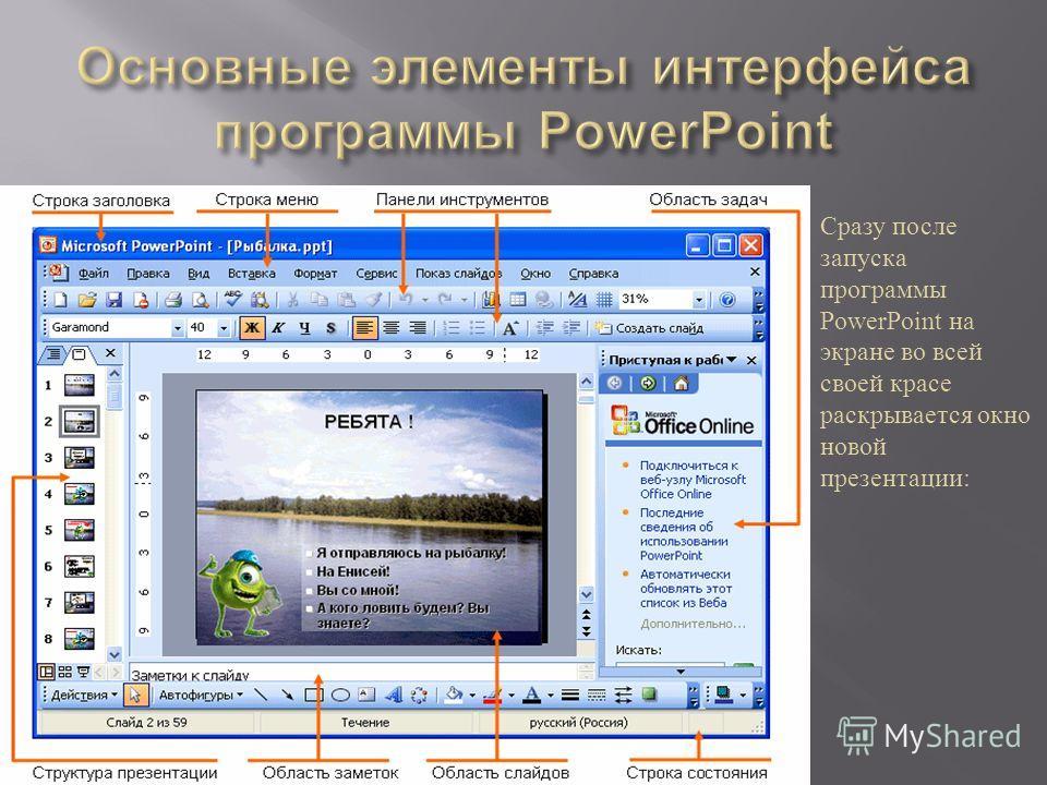 Сразу после запуска программы PowerPoint на экране во всей своей красе раскрывается окно новой презентации :