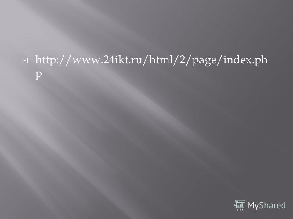 http://www.24ikt.ru/html/2/page/index.ph p
