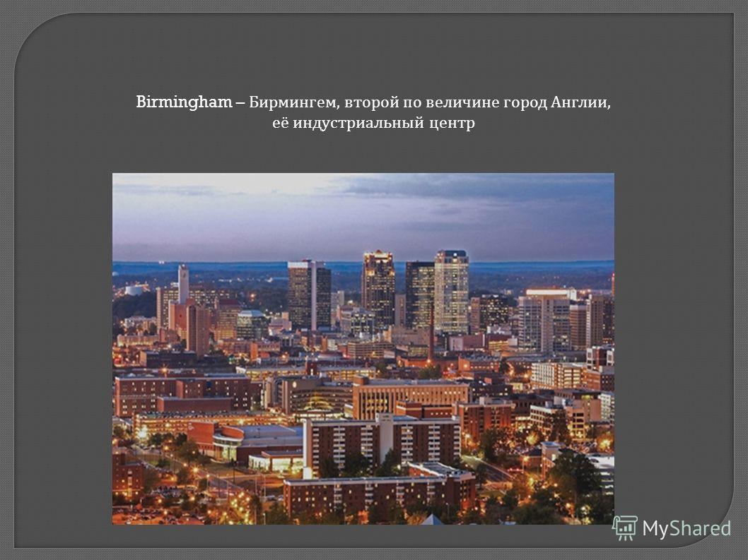 Birmingham – Бирмингем, второй по величине город Англии, её индустриальный центр