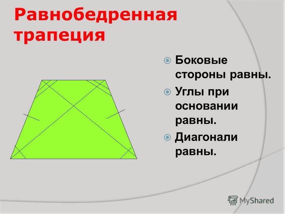 Равнобедренная трапеция Боковые стороны равны. Углы при основании равны. Диагонали равны.