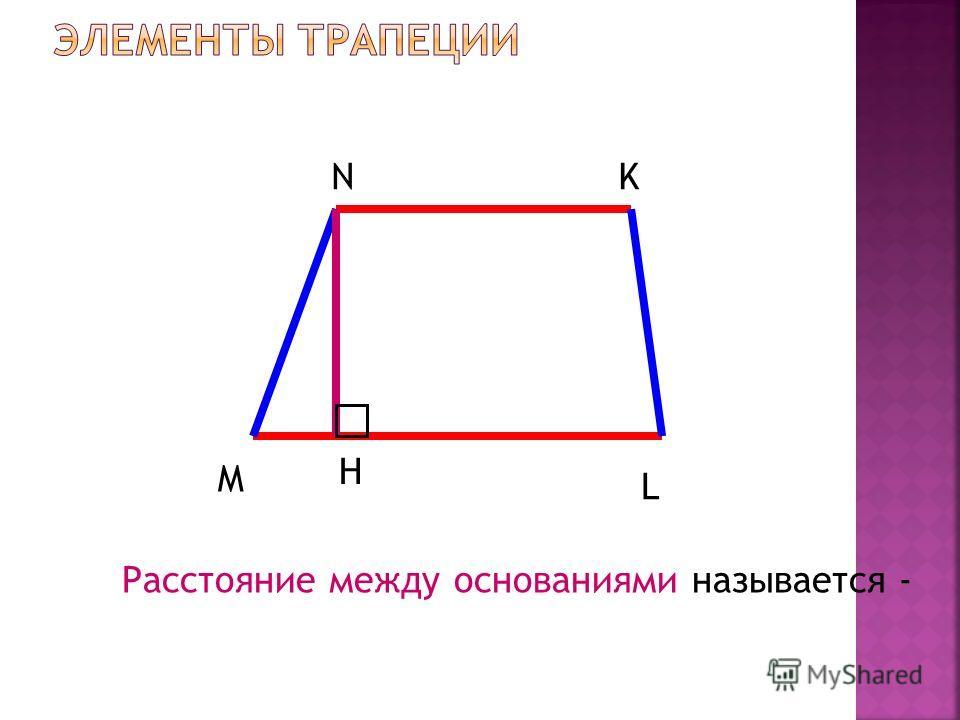 Расстояние между основаниями называется - N L K M Н