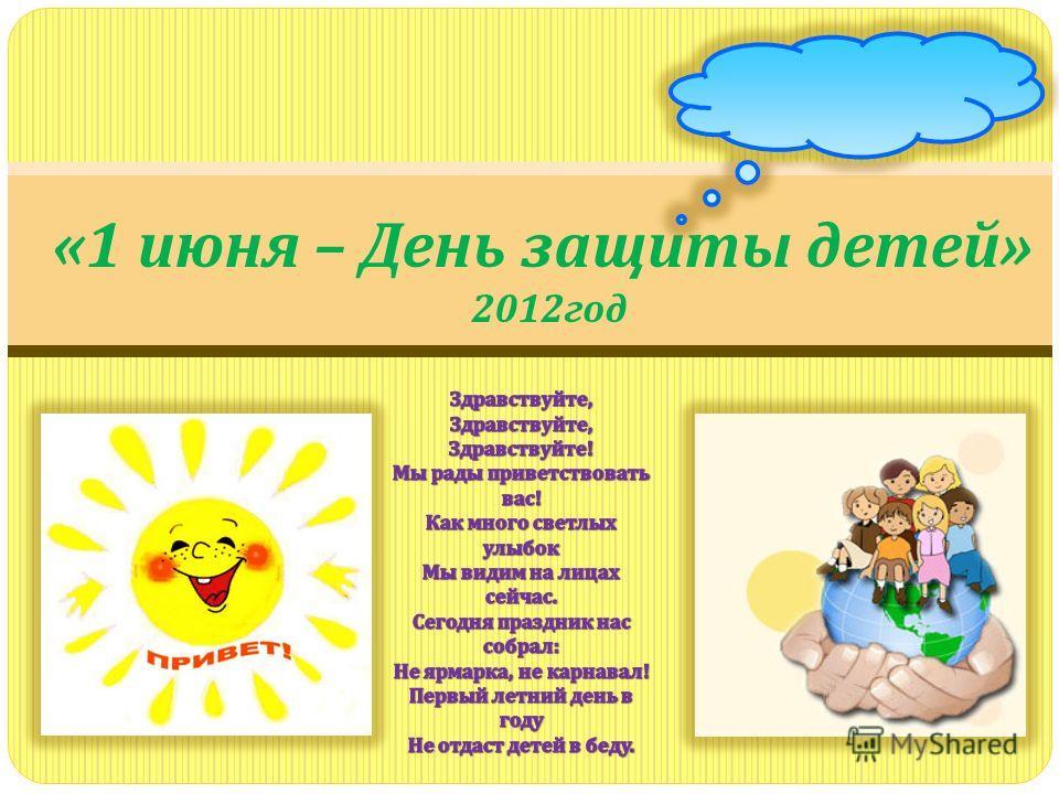 «1 июня – День защиты детей » 2012 год