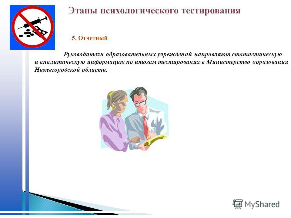 5. Отчетный Руководители образовательных учреждений направляют статистическую и аналитическую информацию по итогам тестирования в Министерство образования Нижегородской области.
