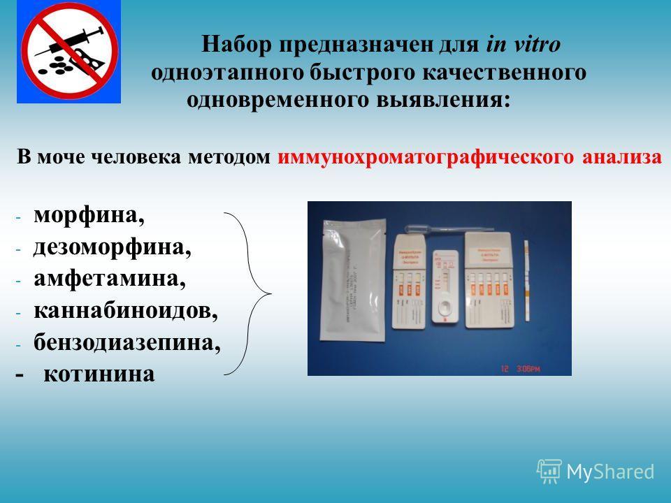 Набор предназначен для in vitro одноэтапного быстрого качественного одновременного выявления: В моче человека методом иммунохроматографического анализа - морфина, - дезоморфина, - амфетамина, - каннабиноидов, - бензодиазепина, - котинина