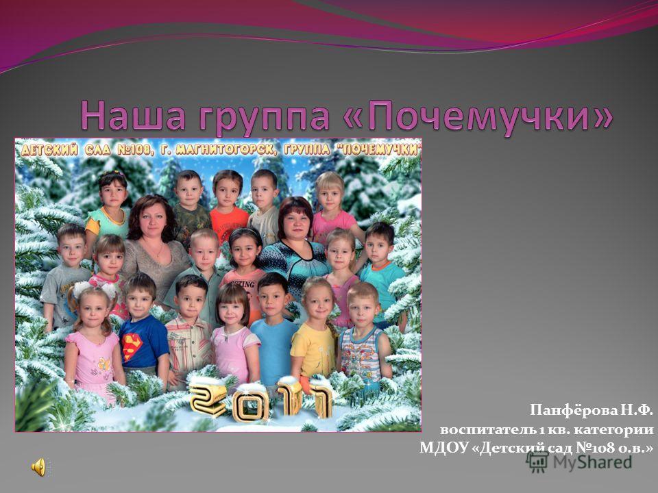 Панфёрова Н.Ф. воспитатель 1 кв. категории МДОУ «Детский сад 108 о.в.»