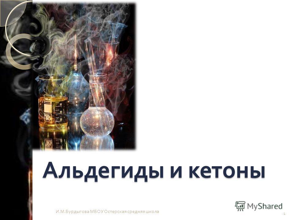 Альдегиды и кетоны Урок И. М. Бурдыгова МБОУ Остерская средняя школа 1