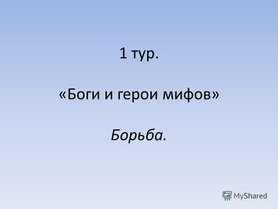 1 тур. «Боги и герои мифов» Борьба.