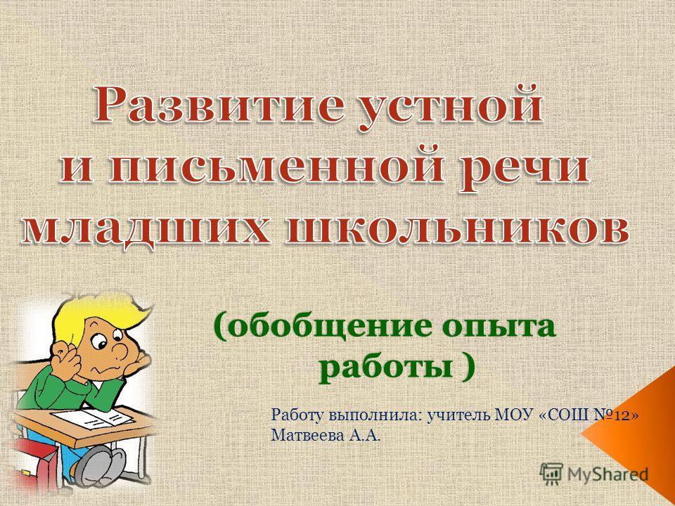 Работу выполнила: учитель МОУ «СОШ 12» Матвеева А.А.