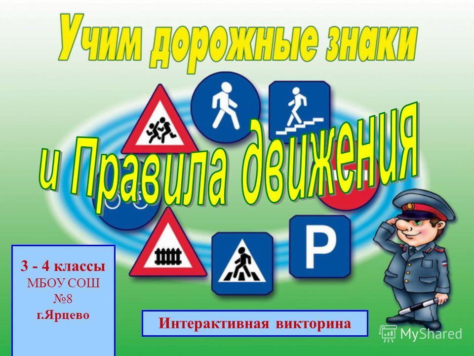 3 - 4 классы МБОУ СОШ 8 г.Ярцево Интерактивная викторина