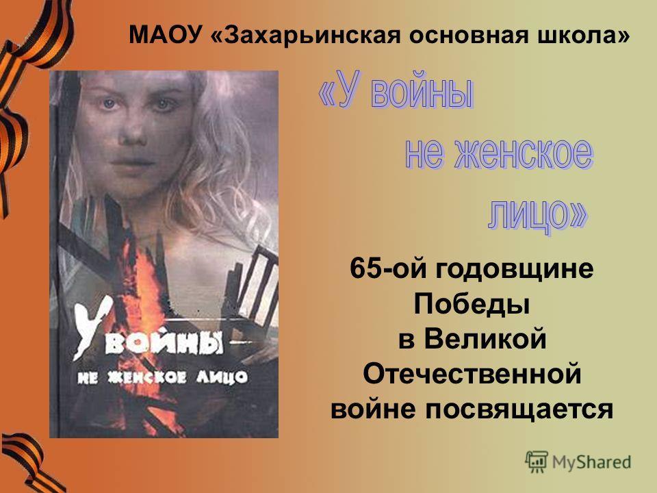 65-ой годовщине Победы в Великой Отечественной войне посвящается МАОУ «Захарьинская основная школа»