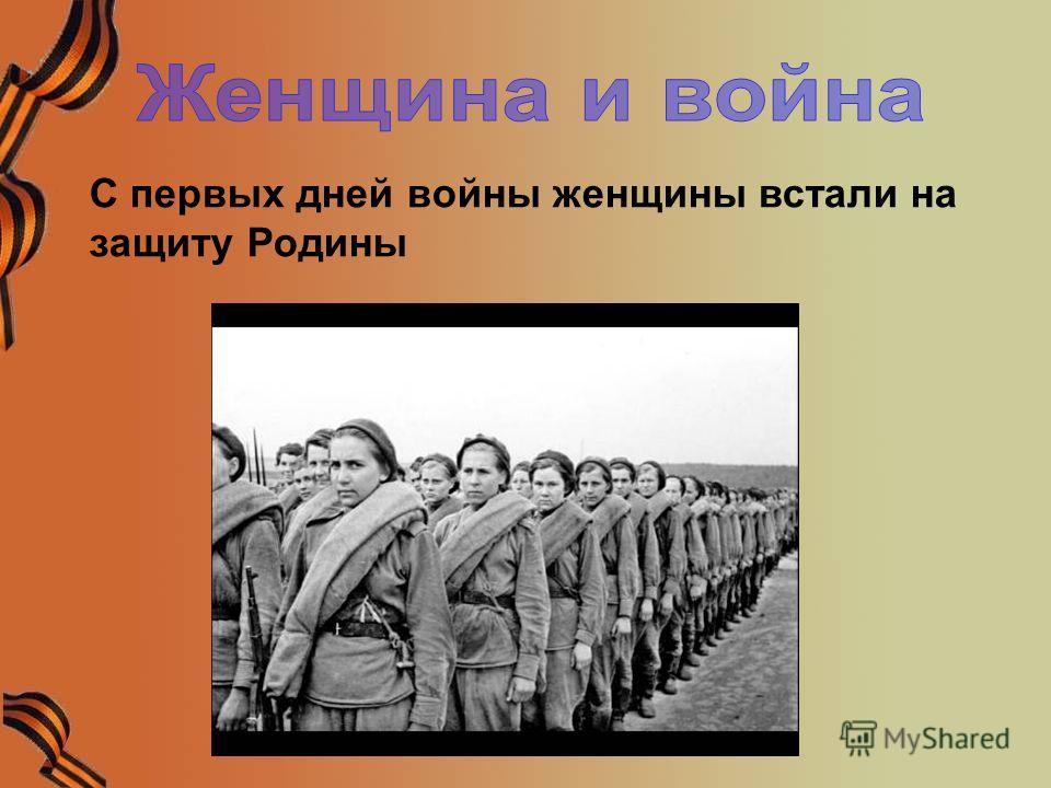 С первых дней войны женщины встали на защиту Родины