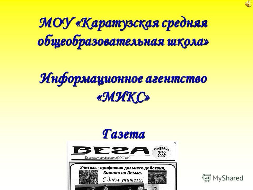 МОУ «Каратузская средняя общеобразовательная школа» Информационное агентство «МИКС» Газета