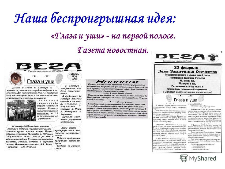 Наша беспроигрышная идея: «Глаза и уши» - на первой полосе. Газета новостная.