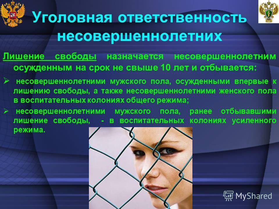Уголовная услугами проституток пользующихся лиц ответственность