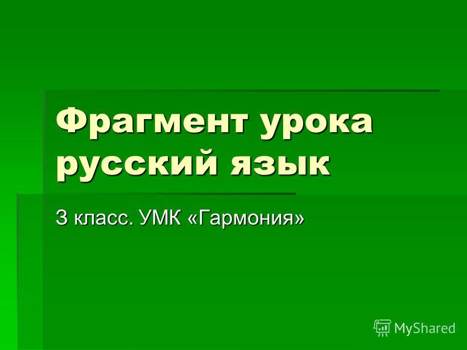 Фрагмент урока русский язык З класс. УМК «Гармония»