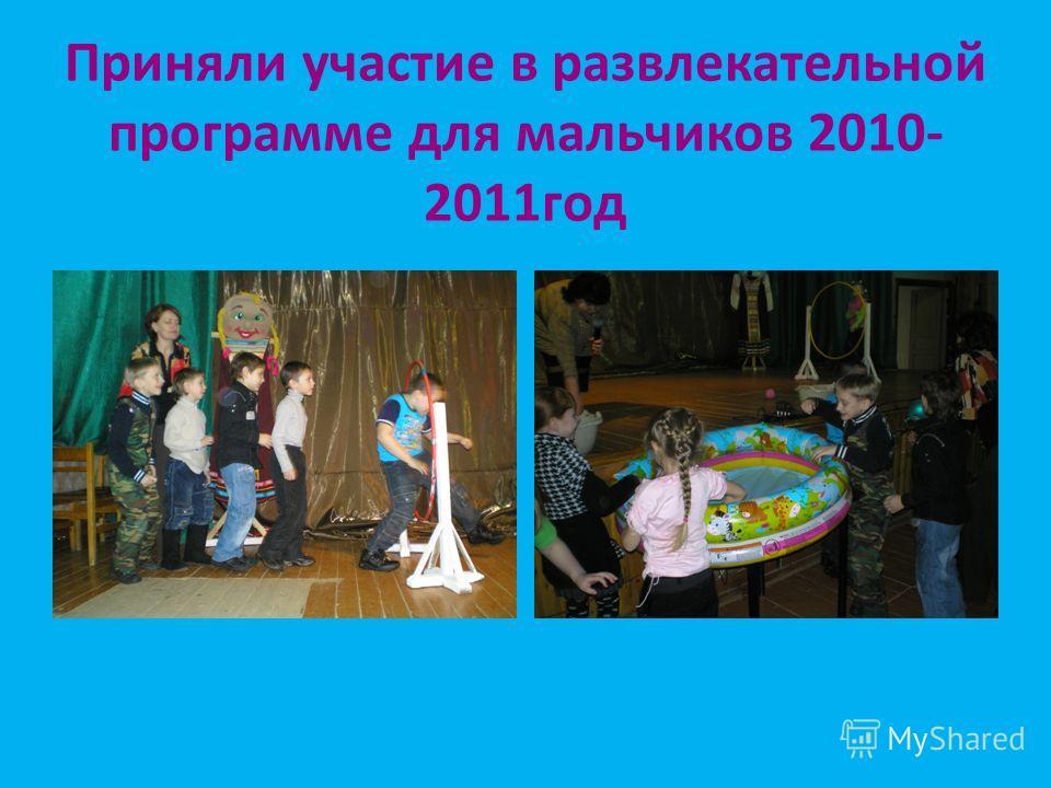 Приняли участие в развлекательной программе для мальчиков 2010- 2011год