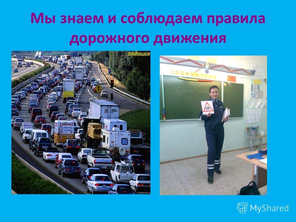 Мы знаем и соблюдаем правила дорожного движения