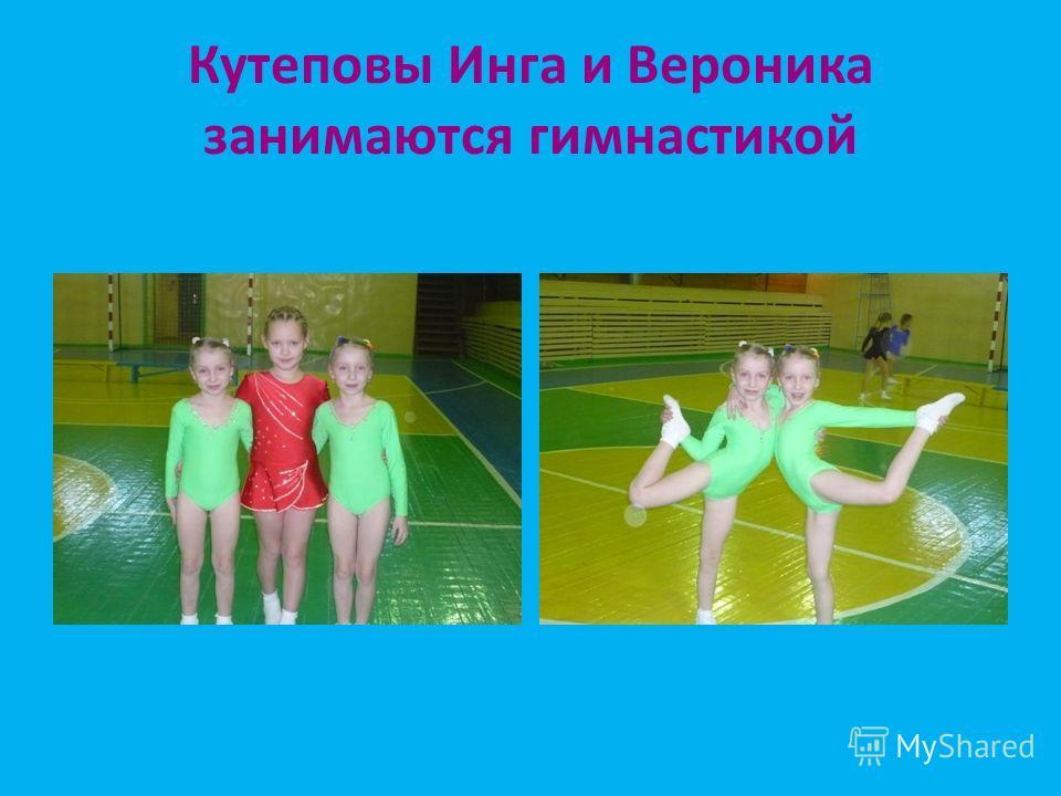Кутеповы Инга и Вероника занимаются гимнастикой