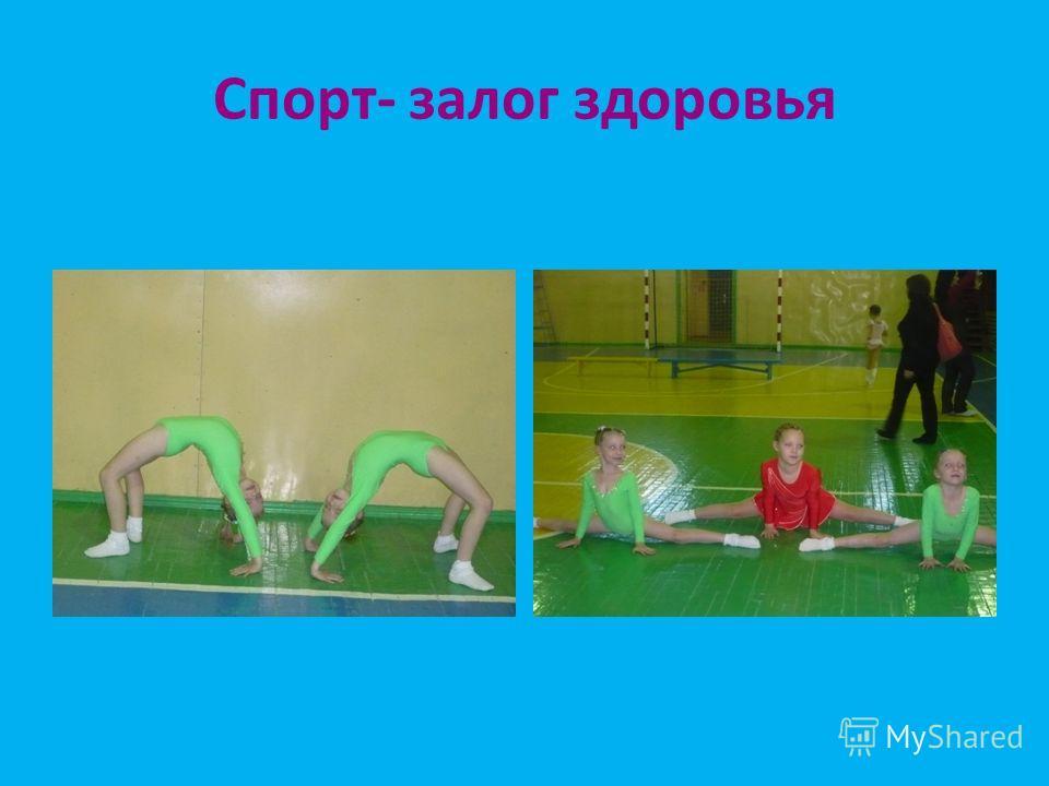 Спорт- залог здоровья