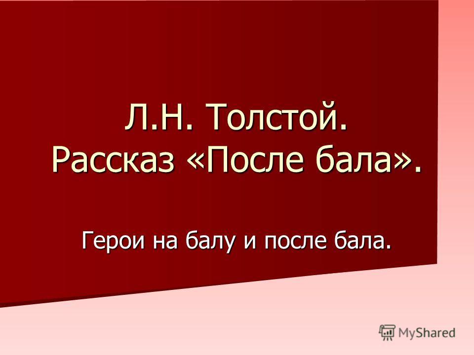 Герои на балу и после бала. Л.Н. Толстой. Рассказ «После бала».