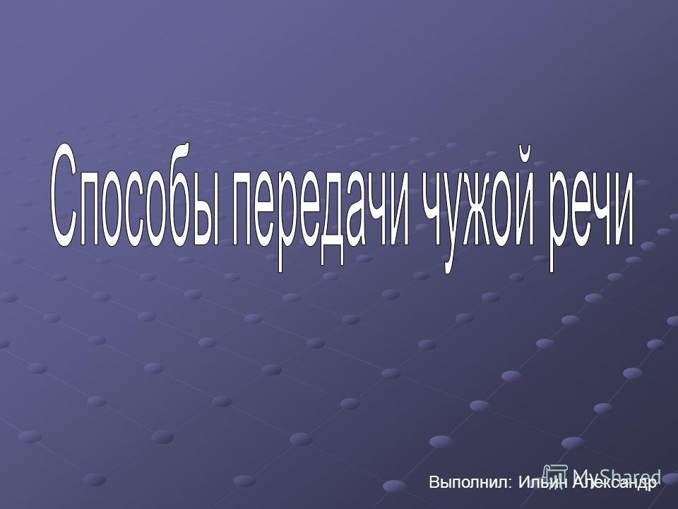 Выполнил: Ильин Александр