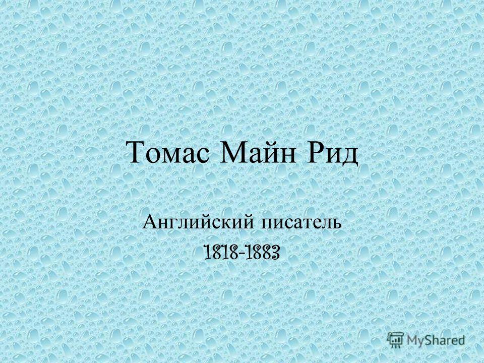 Томас Майн Рид Английский писатель 1818-1883