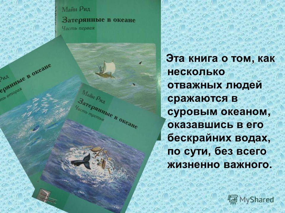 Эта книга о том, как несколько отважных людей сражаются в суровым океаном, оказавшись в его бескрайних водах, по сути, без всего жизненно важного.