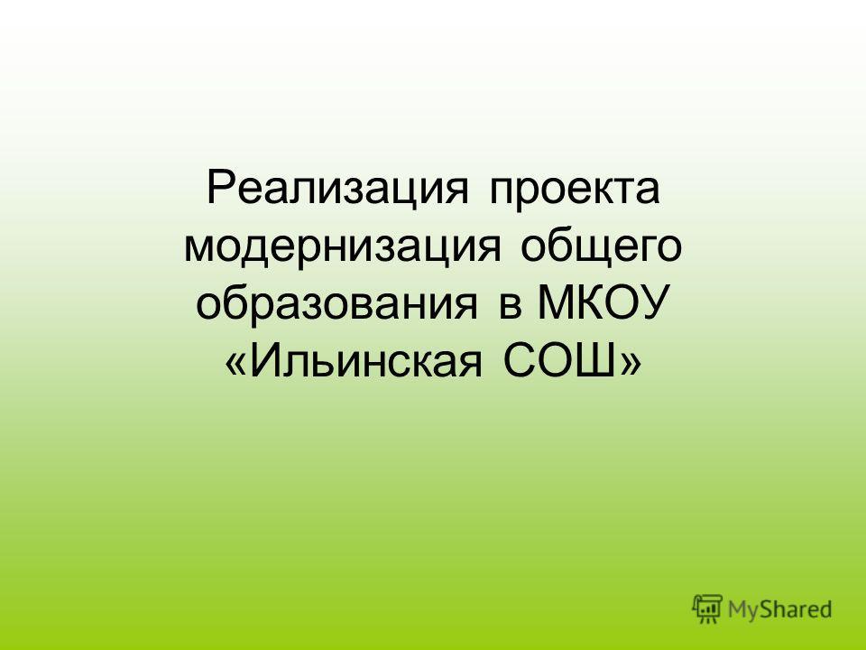 Реализация проекта модернизация общего образования в МКОУ «Ильинская СОШ»