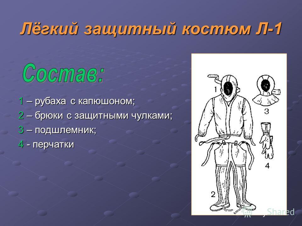 Лёгкий защитный костюм Л-1 1 – рубаха с капюшоном; 2 – брюки с защитными чулками; 3 – подшлемник; 4 - перчатки
