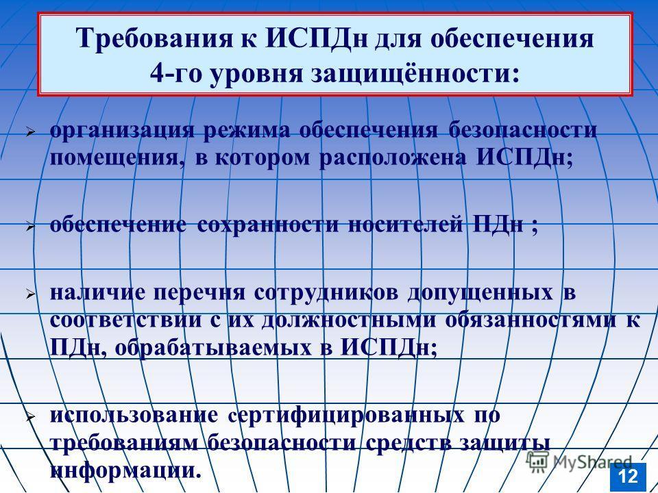 Требования к ИСПДн для обеспечения 4-го уровня защищённости: организация режима обеспечения безопасности помещения, в котором расположена ИСПДн; обеспечение сохранности носителей ПДн ; наличие перечня сотрудников допущенных в соответствии с их должно