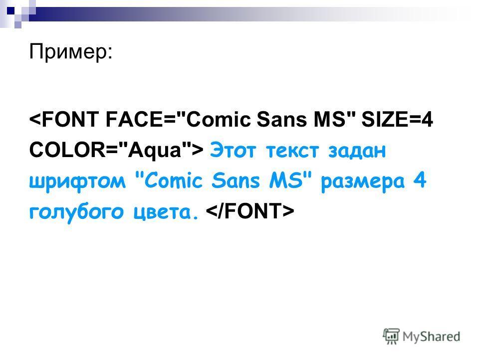 Пример:  Этот текст задан шрифтом Comic Sans MS размера 4 голубого цвета.