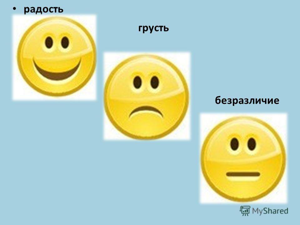 радость грусть безразличие
