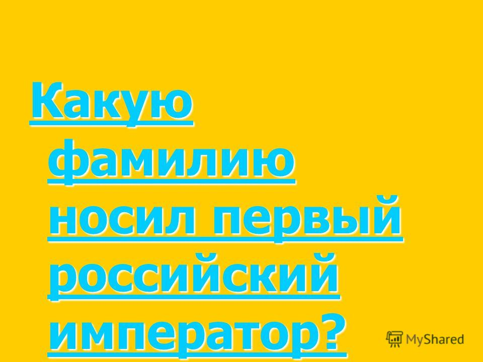 Какую фамилию носил первый российский император? Какую фамилию носил первый российский император?