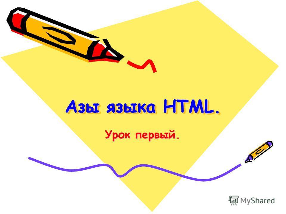 Азы языка HTML. Урок первый.