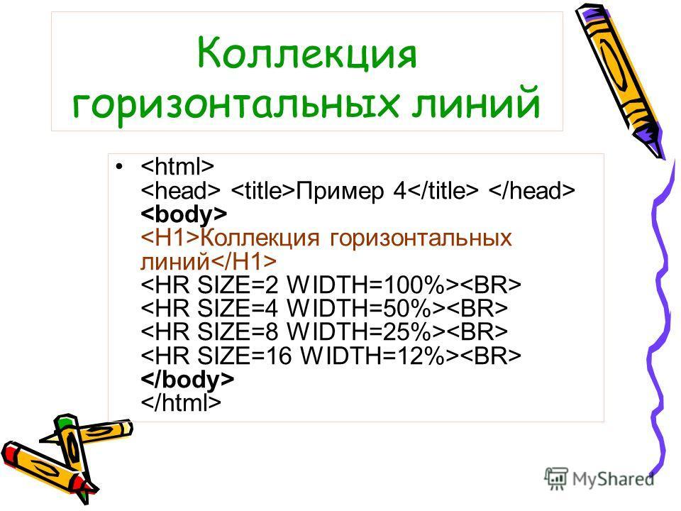 Коллекция горизонтальных линий Пример 4 Коллекция горизонтальных линий