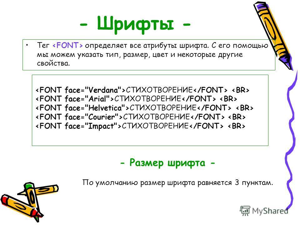 - Шрифты - Тег определяет все атрибуты шрифта. С его помощью мы можем указать тип, размер, цвет и некоторые другие свойства. СТИХОТВОРЕНИЕ СТИХОТВОРЕНИЕ СТИХОТВОРЕНИЕ СТИХОТВОРЕНИЕ СТИХОТВОРЕНИЕ - Размер шрифта - По умолчанию размер шрифта равняется