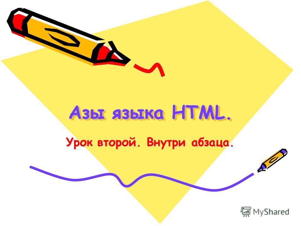 Азы языка HTML. Урок второй. Внутри абзаца.