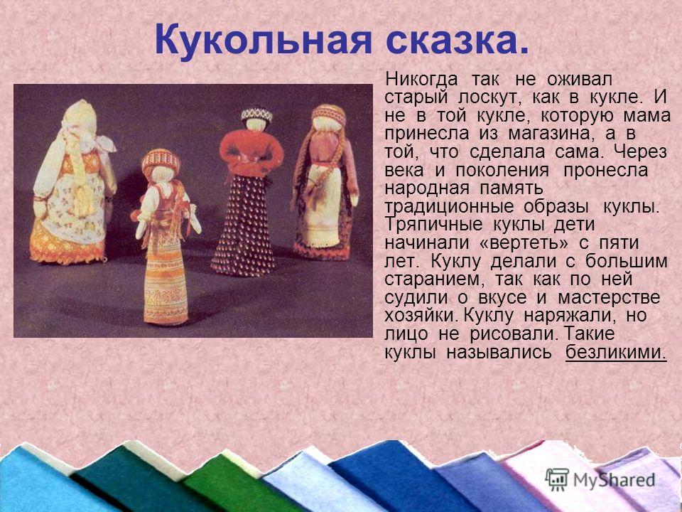 В подарок кукла стихи 50