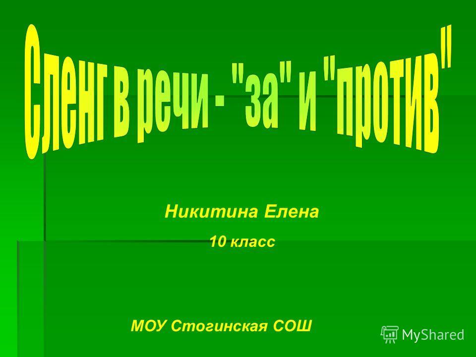 МОУ Стогинская СОШ Никитина Елена 10 класс