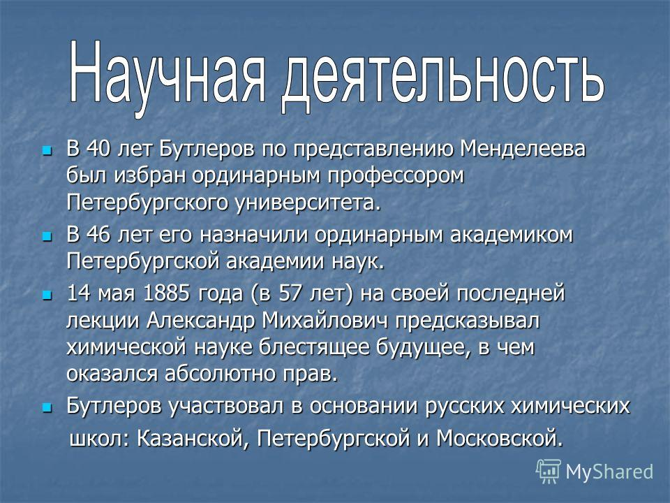В 40 лет Бутлеров по представлению Менделеева был избран ординарным профессором Петербургского университета. В 40 лет Бутлеров по представлению Менделеева был избран ординарным профессором Петербургского университета. В 46 лет его назначили ординарны