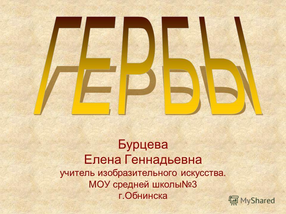 Бурцева Елена Геннадьевна учитель изобразительного искусства. МОУ средней школы3 г.Обнинска
